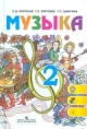 Музыка 2 кл (1-4). Учебник
